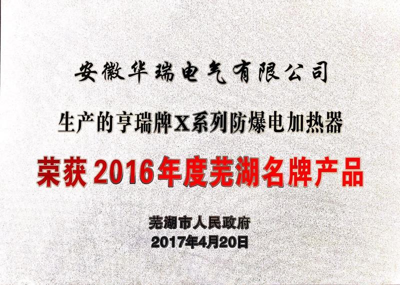 2016年度芜湖名牌产品